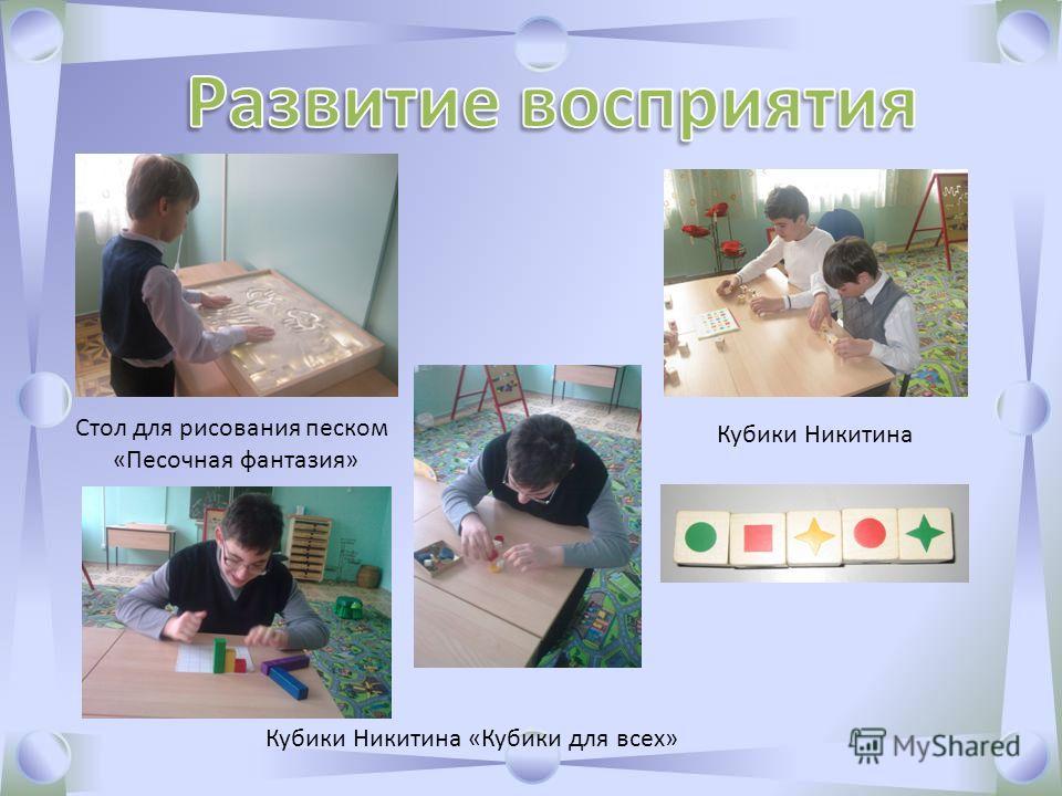 Стол для рисования песком «Песочная фантазия» Кубики Никитина Кубики Никитина «Кубики для всех»