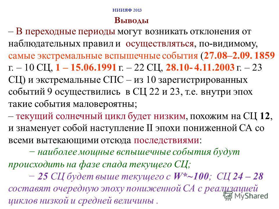 – В переходные периоды могут возникать отклонения от наблюдательных правил и осуществляться, по-видимому, самые экстремальные вспышечные события (27.08–2.09. 1859 г. – 10 СЦ, 1 – 15.06.1991 г. – 22 СЦ, 28.10- 4.11.2003 г. – 23 СЦ) и экстремальные СПС