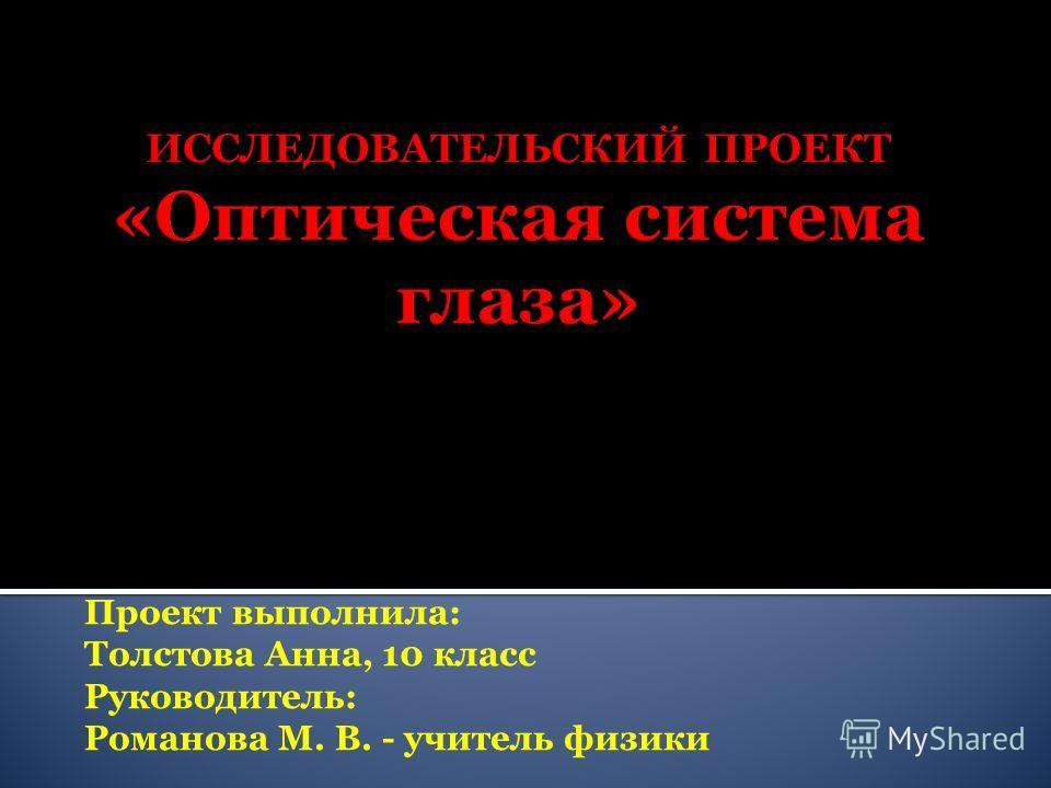 Проект выполнила: Толстова Анна, 10 класс Руководитель: Романова М. В. - учитель физики
