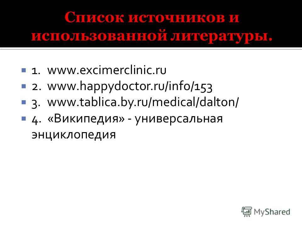 1.www.excimerclinic.ru 2.www.happydoctor.ru/info/153 3.www.tablica.by.ru/medical/dalton/ 4.«Википедия» - универсальная энциклопедия