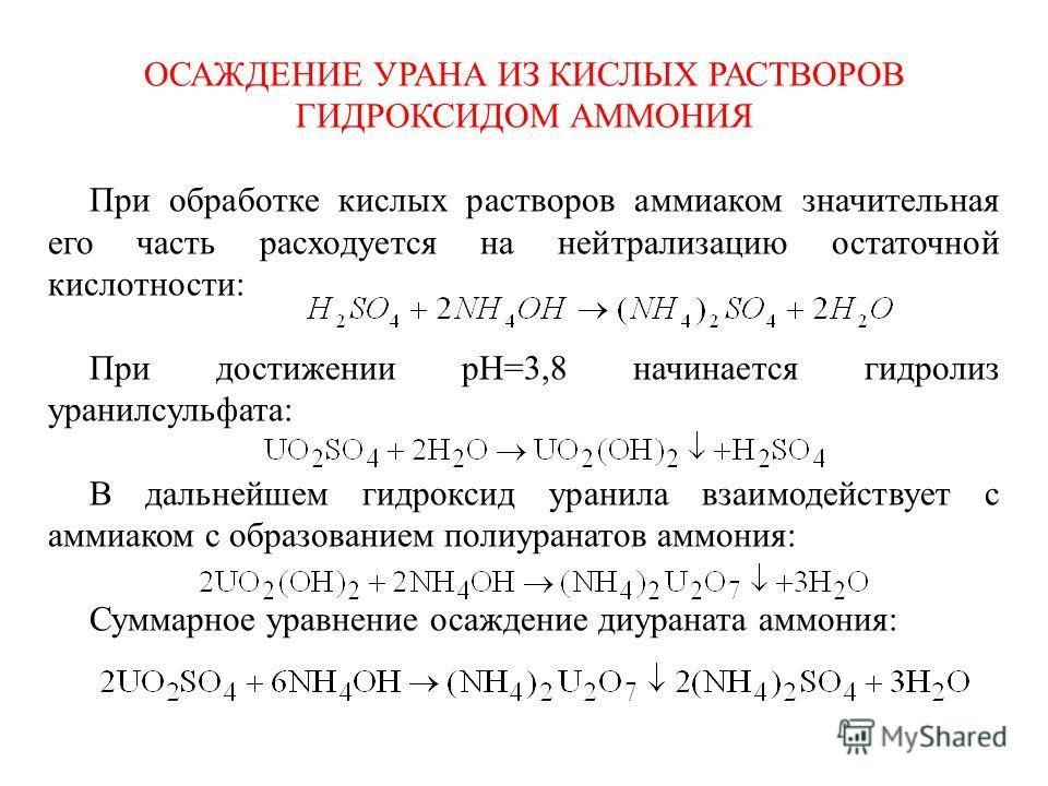 ОСАЖДЕНИЕ УРАНА ИЗ КИСЛЫХ РАСТВОРОВ ГИДРОКСИДОМ АММОНИЯ При обработке кислых растворов аммиаком значительная его часть расходуется на нейтрализацию остаточной кислотности: При достижении рН=3,8 начинается гидролиз уранилсульфата: В дальнейшем гидрокс