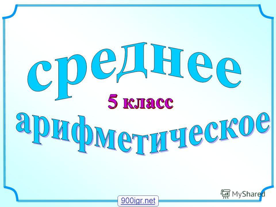 900igr.net