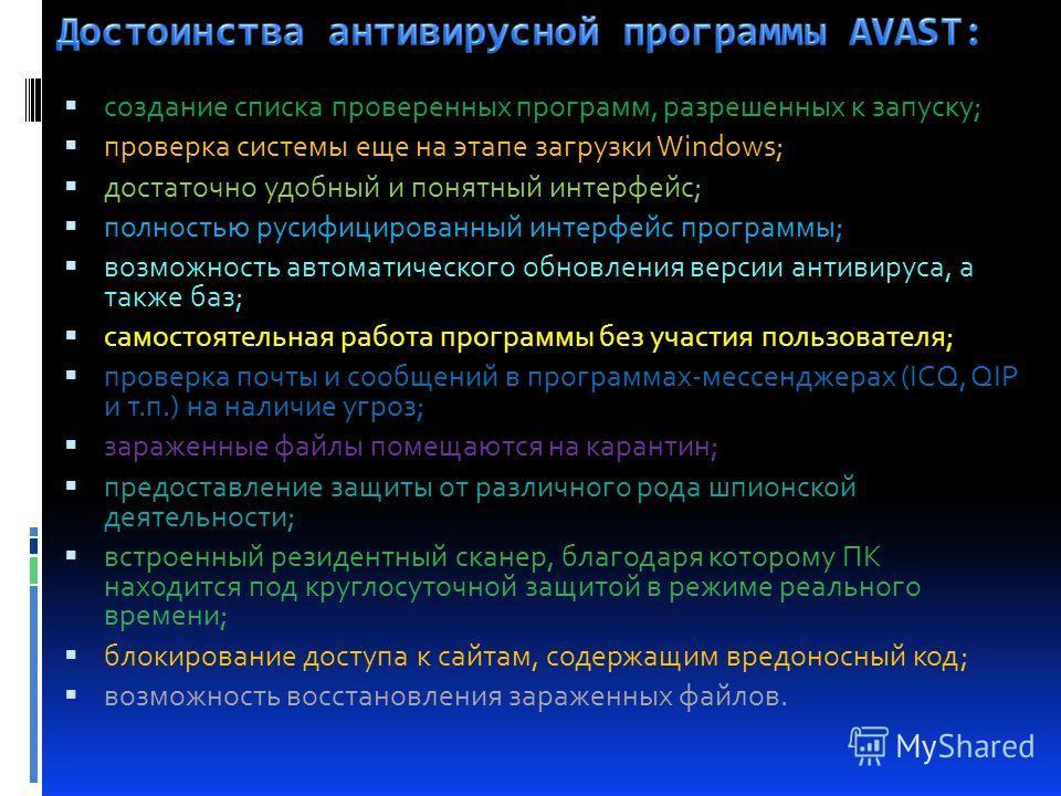 создание списка проверенных программ, разрешенных к запуску; проверка системы еще на этапе загрузки Windows; достаточно удобный и понятный интерфейс; полностью русифицированный интерфейс программы; возможность автоматического обновления версии антиви