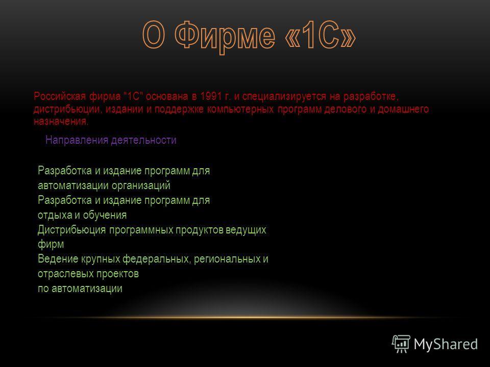 Российская фирма