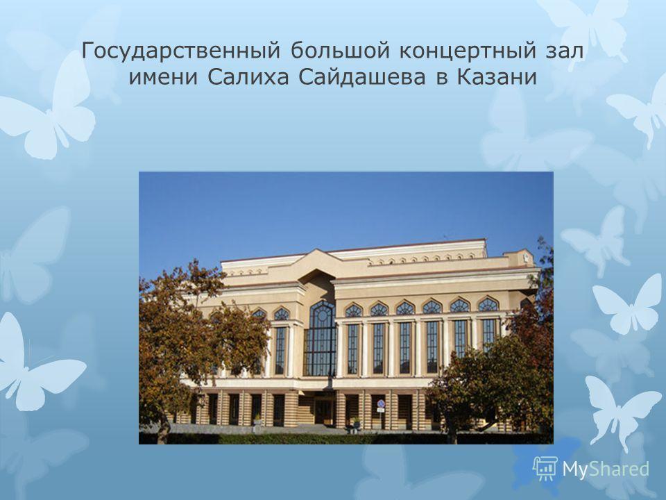 Государственный большой концертный зал имени Салиха Сайдашева в Казани