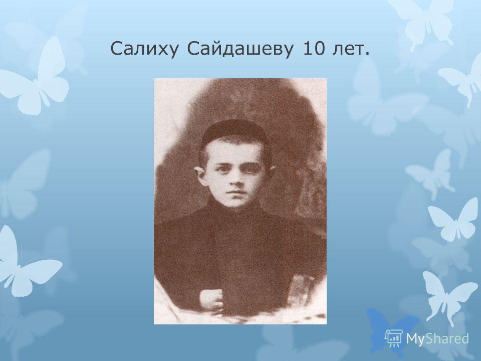 Салиху Сайдашеву 10 лет.