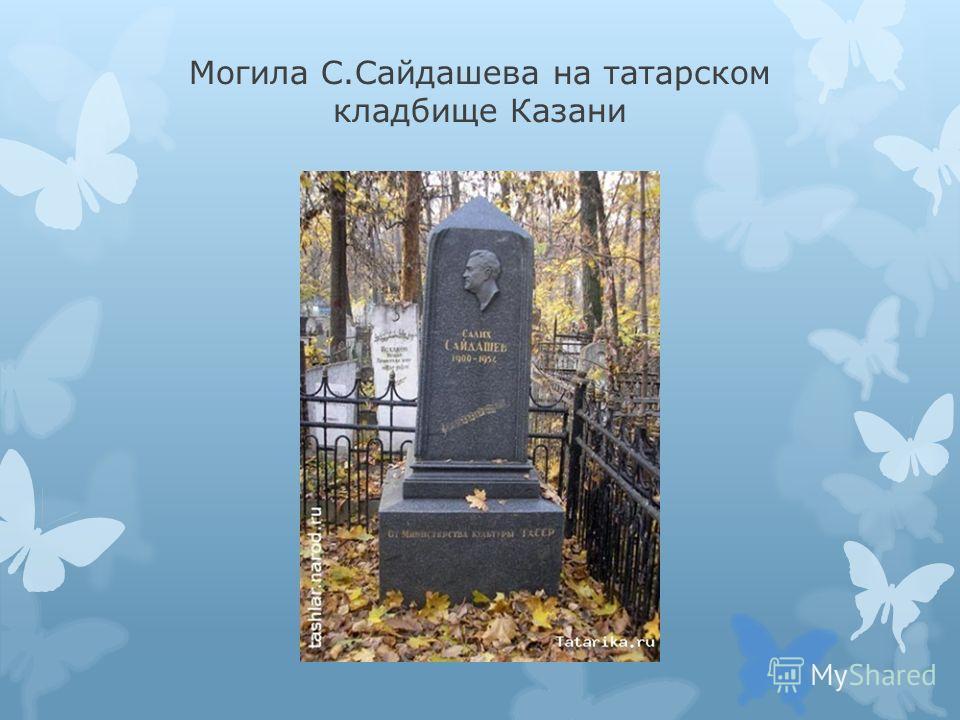 Могила С.Сайдашева на татарском кладбище Казани