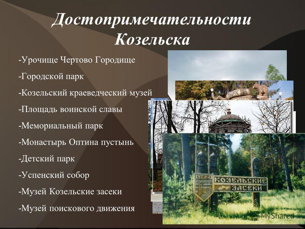 козельск достопримечательности фото с описанием
