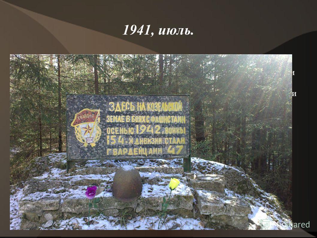 1941, июль. На опушке леса восточнее Козельска (лес в районе Механического завода) был разбит военный лагерь. Здесь шло формирование дивизии из военных запаса и призывников Козельского и ближайших районов (Перемышльский, Сухинический, Ульяновский). К
