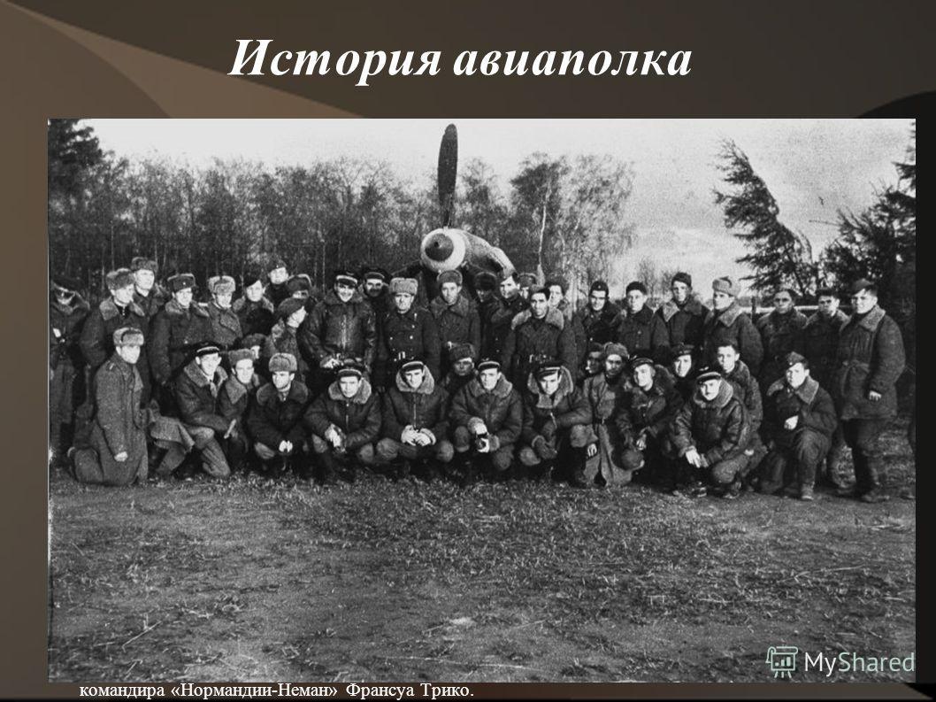 История авиаполка Авиаполк «Нормандия-Неман» был единственной воинской частью другой страны, воевавшей на территории СССР в годы Великой Отечественной. Англичане и американцы отправляли в Советский Союз лишь технику, продовольствие, горючее. Оккупиро