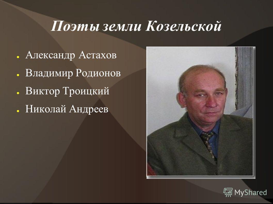 Поэты земли Козельской Александр Астахов Владимир Родионов Виктор Троицкий Николай Андреев