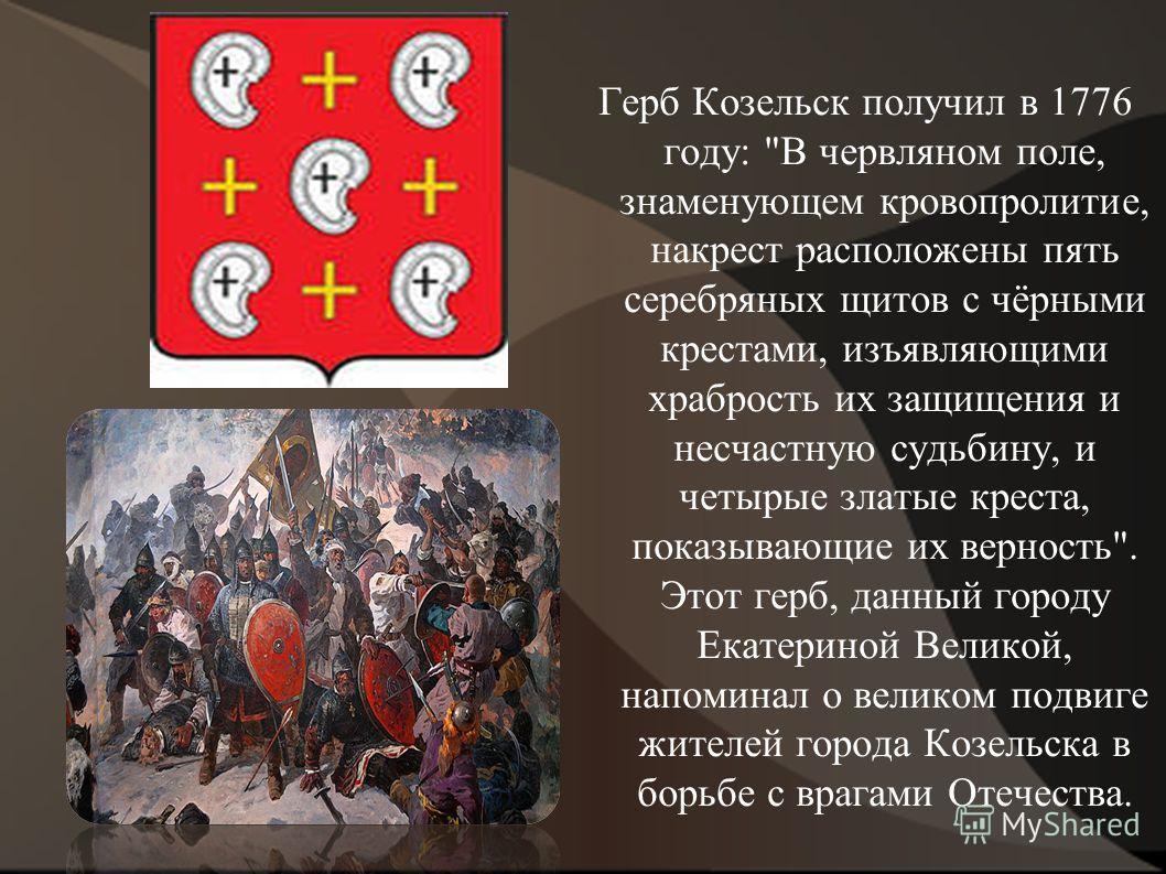 Герб Козельск получил в 1776 году: