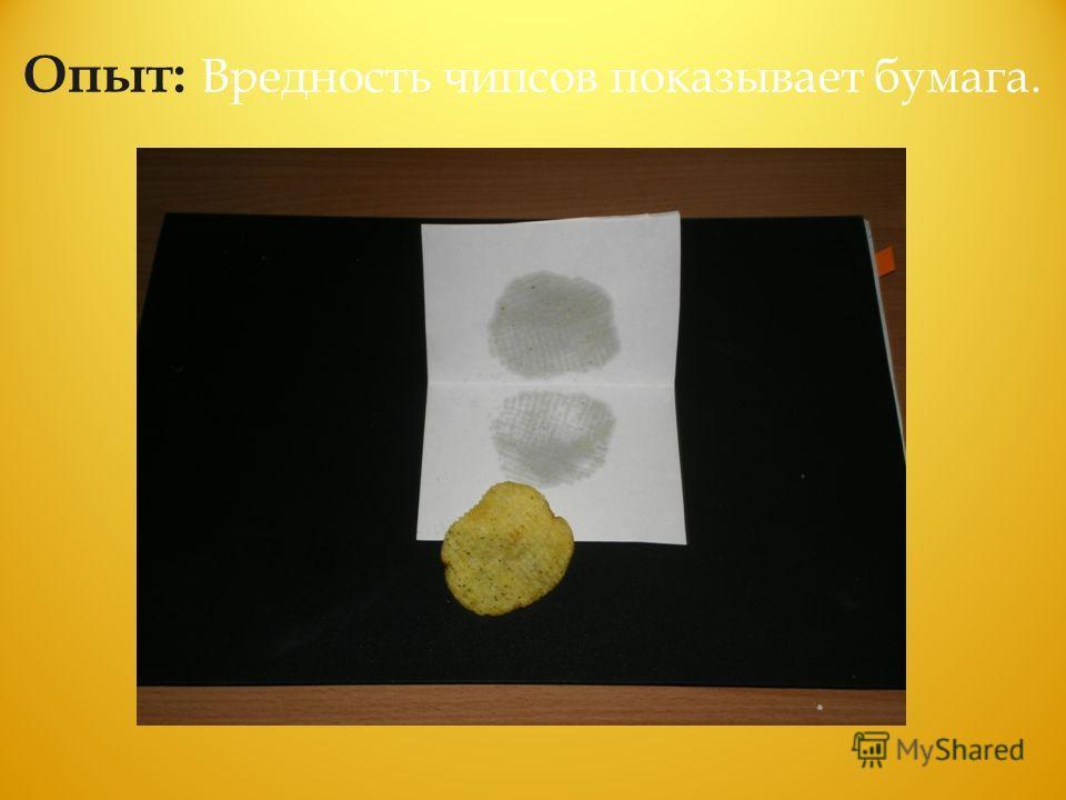 Опыт: Вредность чипсов показывает бумага.