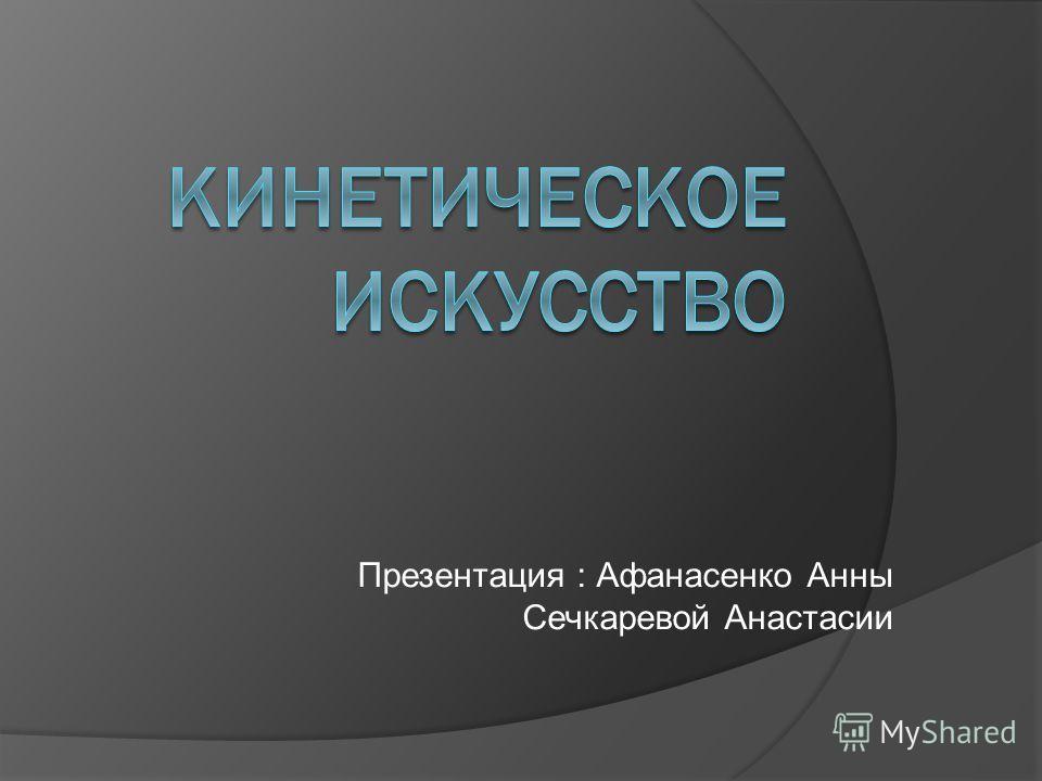 Презентация : Афанасенко Анны Сечкаревой Анастасии