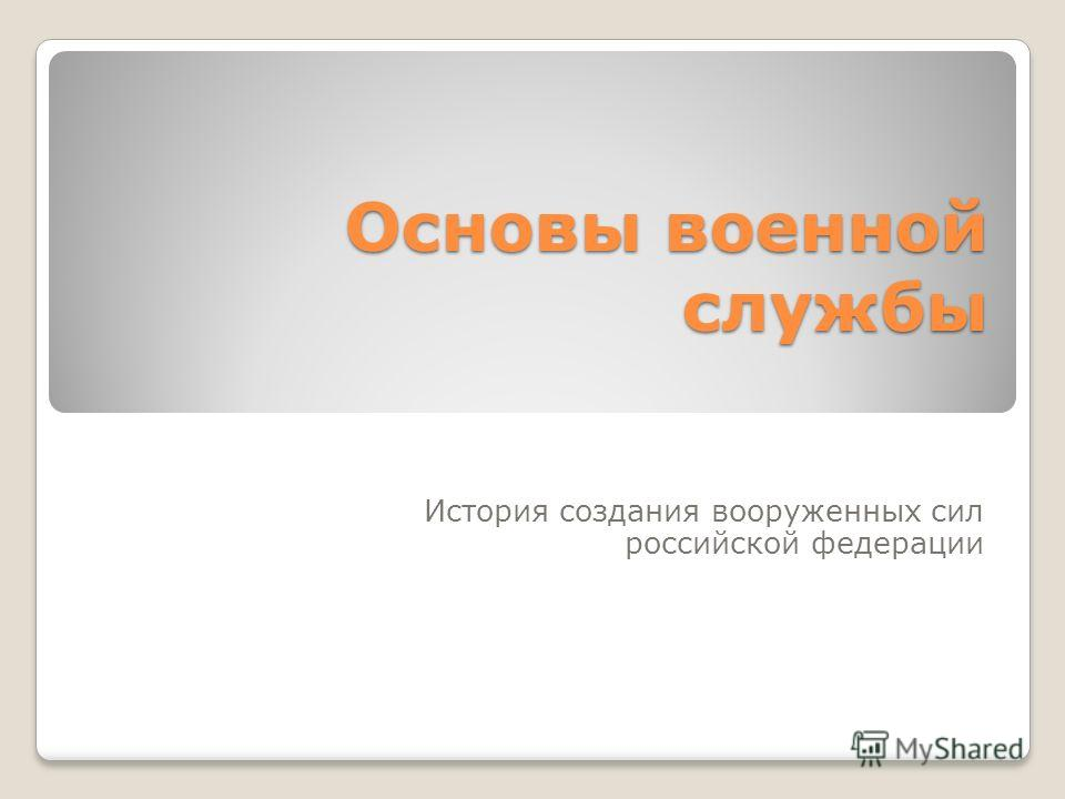 Основы военной службы История создания вооруженных сил российской федерации
