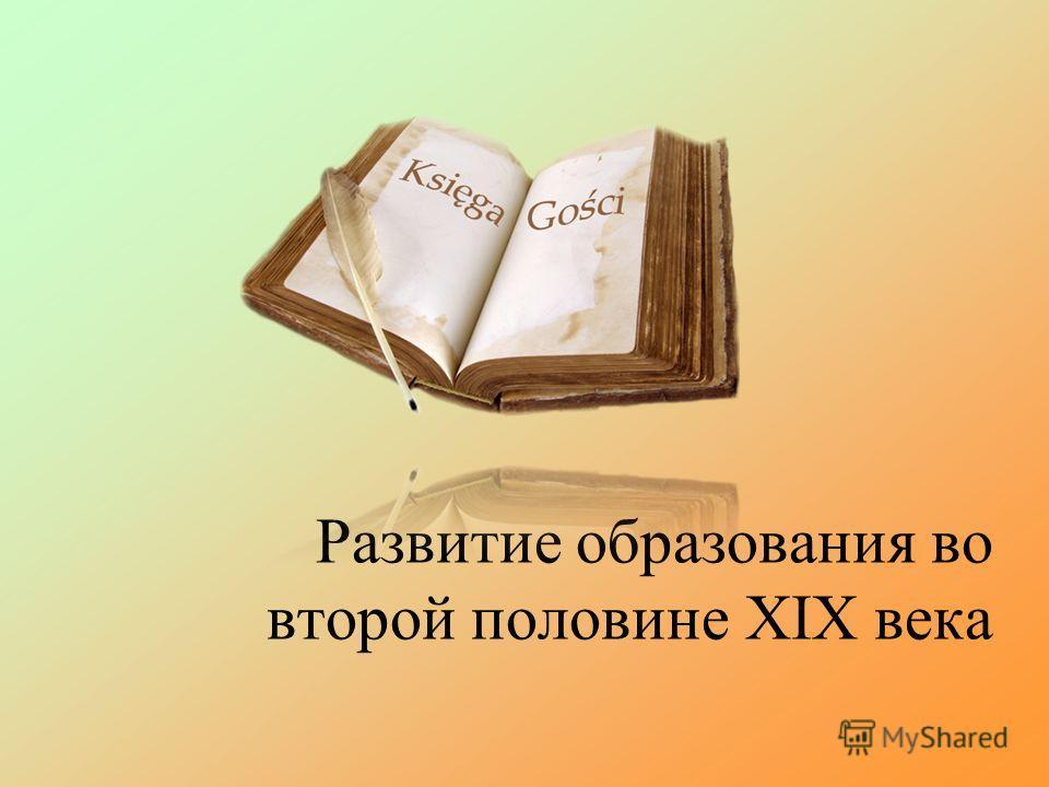 Развитие образования во второй половине XIX века