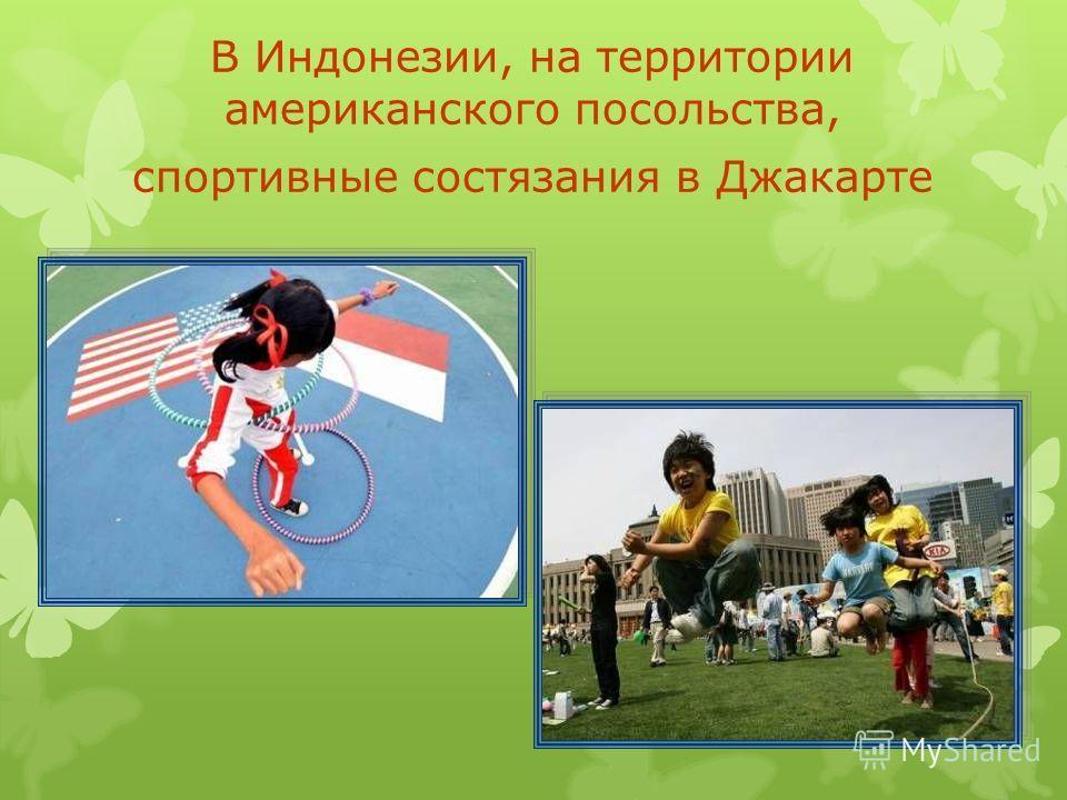 В Индонезии, на территории американского посольства, спортивные состязания в Джакарте