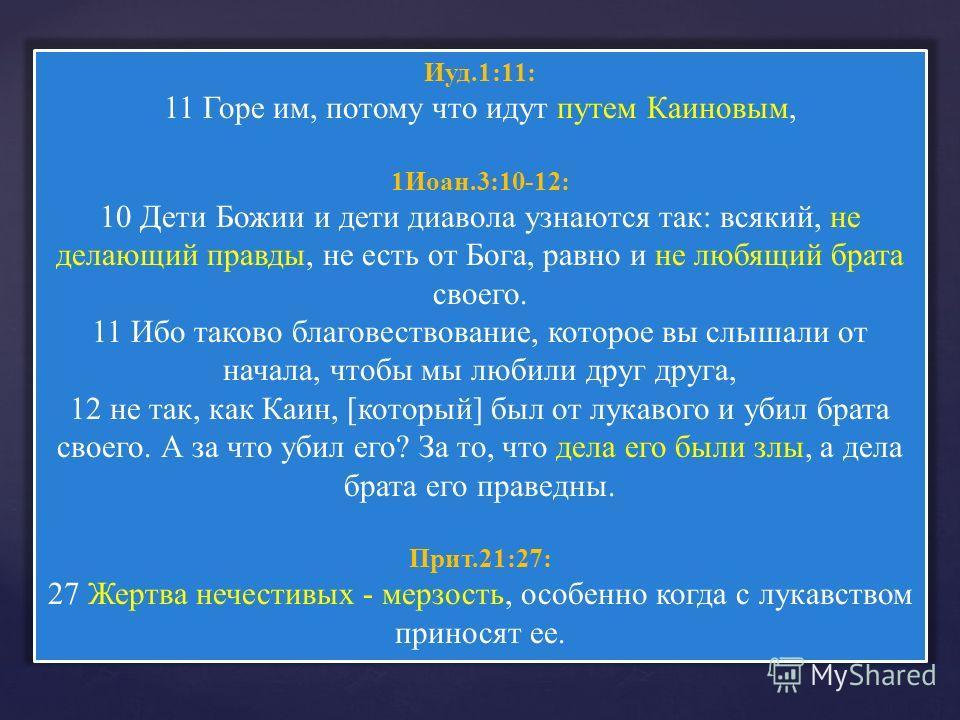 Иуд.1:11: 11 Горе им, потому что идут путем Каиновым, 1Иоан.3:10-12: 10 Дети Божии и дети диавола узнаются так: всякий, не делающий правды, не есть от Бога, равно и не любящий брата своего. 11 Ибо таково благовествование, которое вы слышали от начала