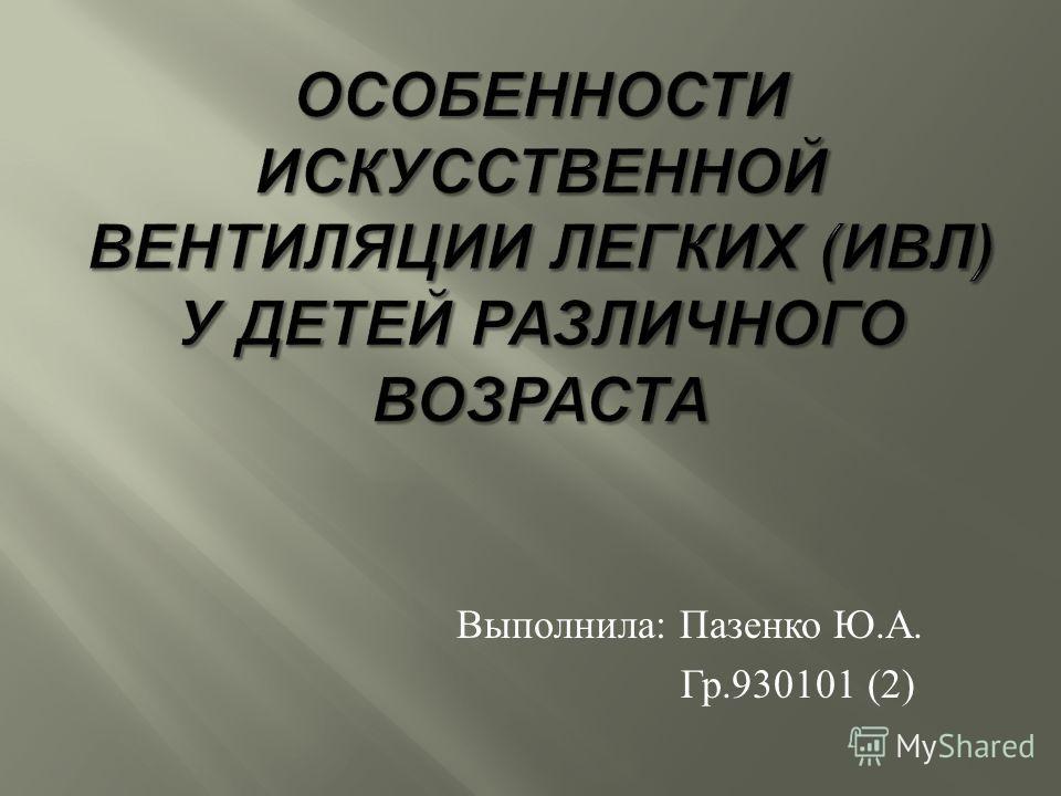 Выполнила : Пазенко Ю. А. Гр.930101 (2)