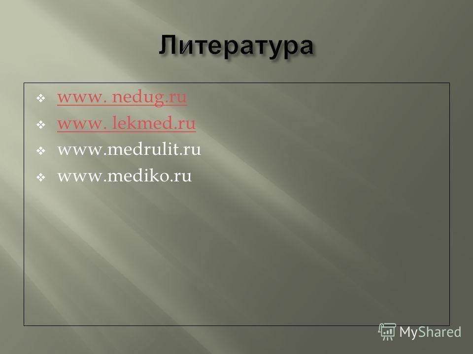 www. nedug.ru www. lekmed.ru www.medrulit.ru www.mediko.ru
