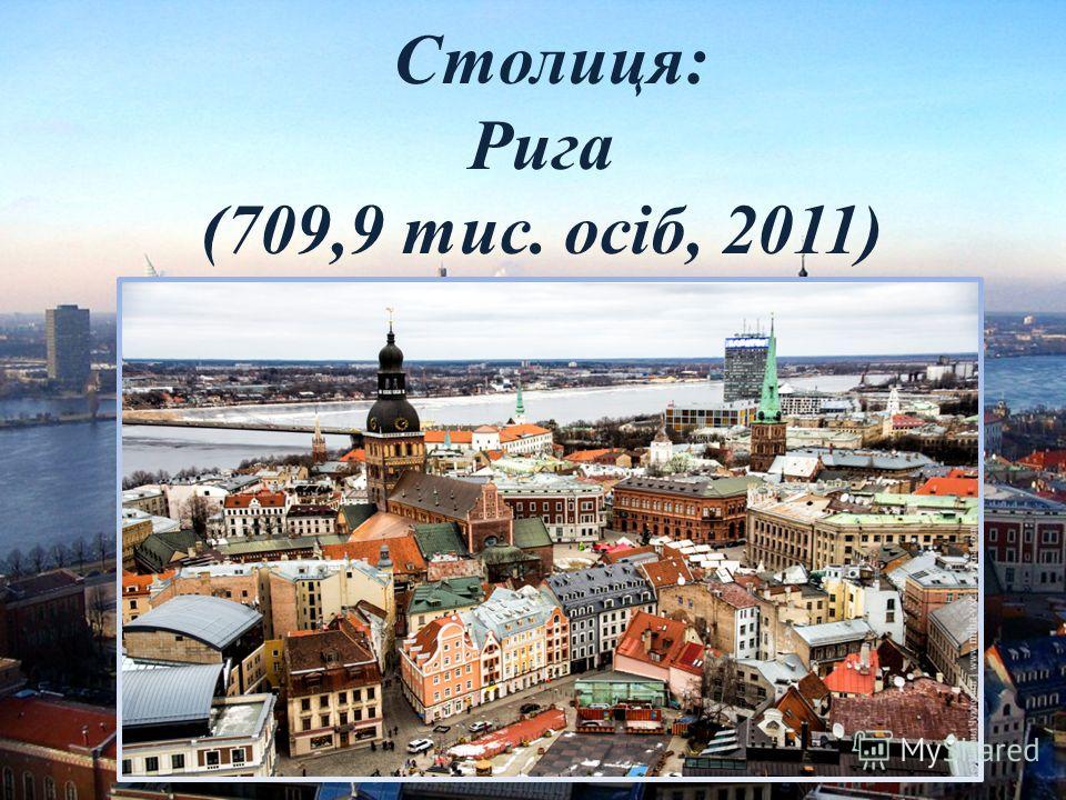 Столиця: Рига (709,9 тис. осіб, 2011)