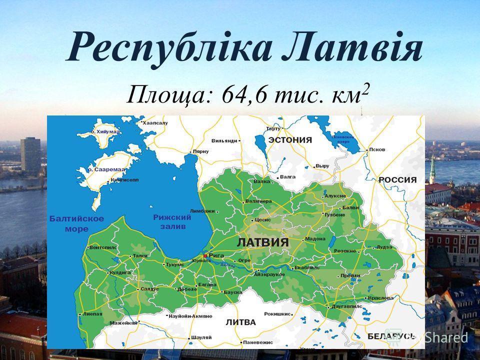 Республіка Латвія Площа: 64,6 тис. км 2