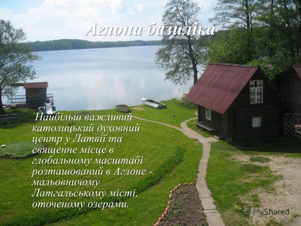 Аглона базиліка Найбільш важливий католицький духовний центр у Латвії та священне місце в глобальному масштабі розташований в Аглоне - мальовничому Латгальському місті, оточеному озерами. Найбільш важливий католицький духовний центр у Латвії та свяще