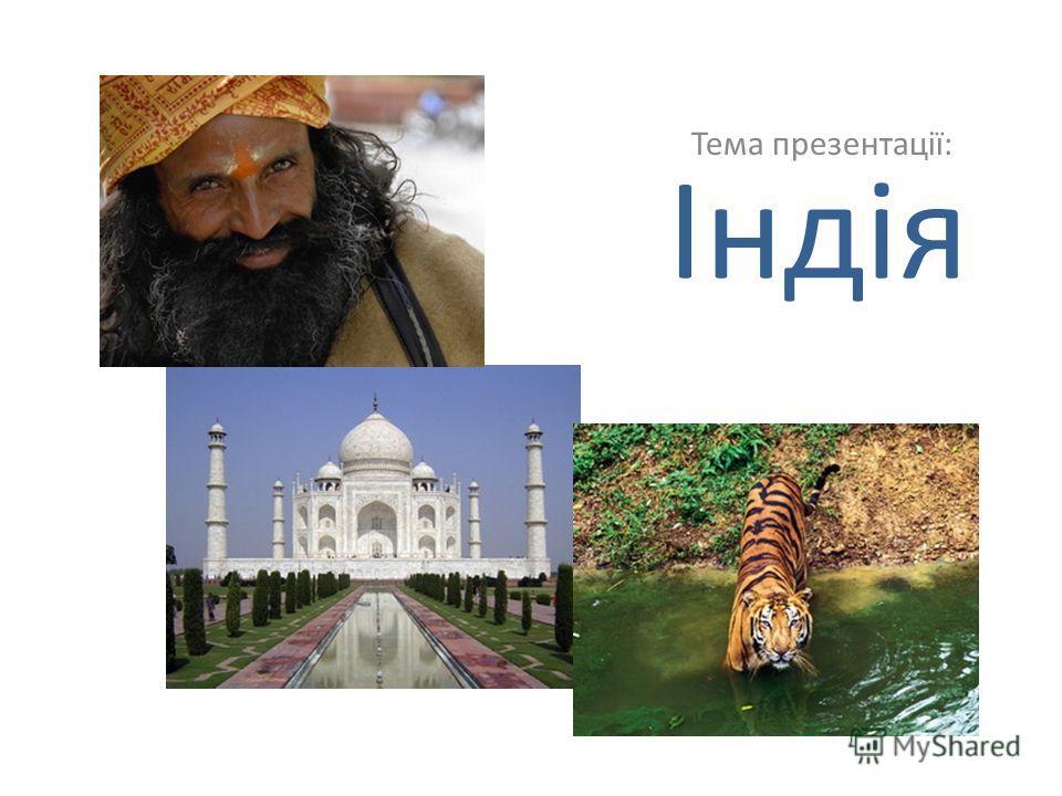 Індія Тема презентації: