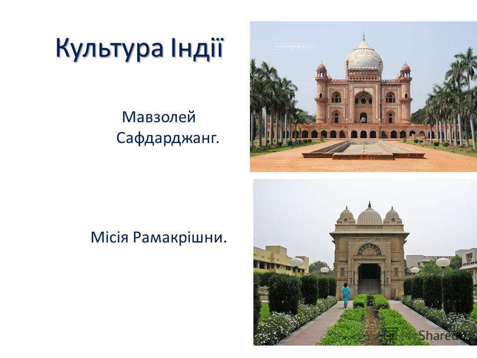 Культура Індії Мавзолей Сафдарджанг. Місія Рамакрішни.