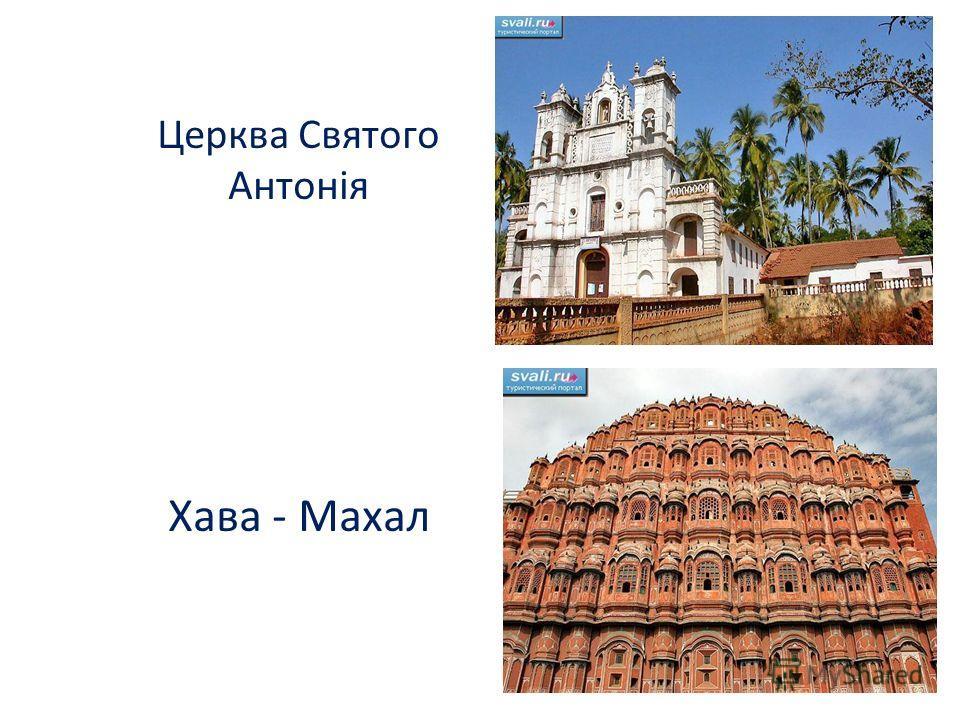 Церква Святого Антонія Хава - Махал