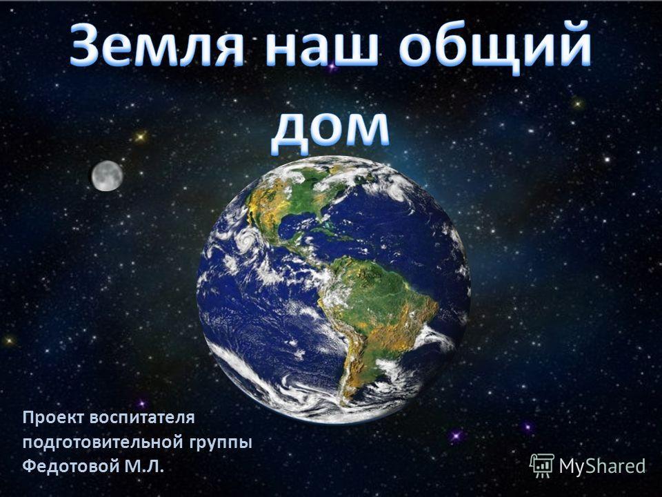 Доклад на тему земля наш общий дом 9124