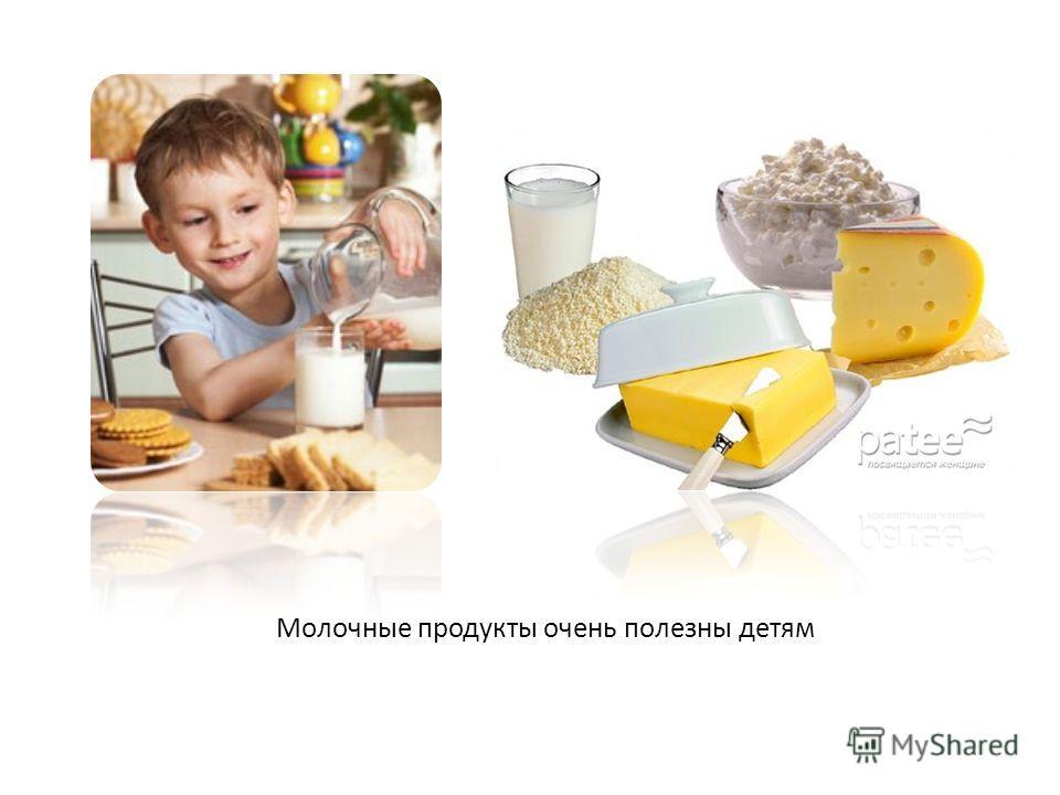 Молочные продукты очень полезны детям