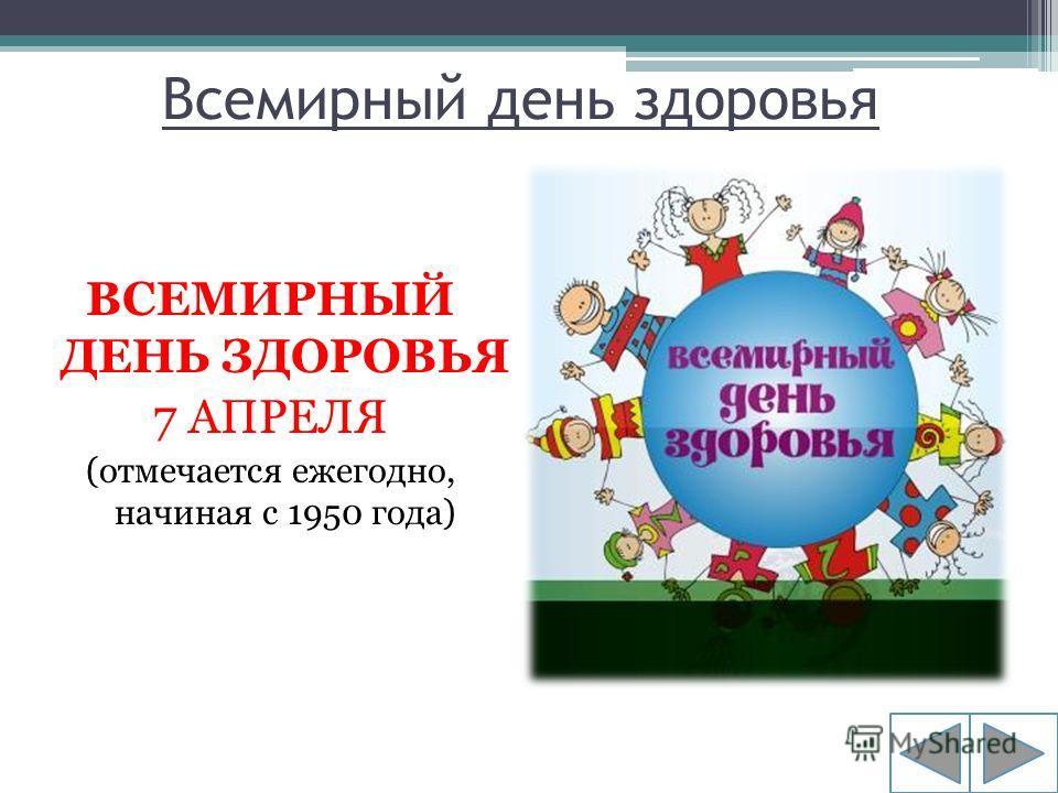 Всемирный день здоровья ВСЕМИРНЫЙ ДЕНЬ ЗДОРОВЬЯ 7 АПРЕЛЯ (отмечается ежегодно, начиная с 1950 года)
