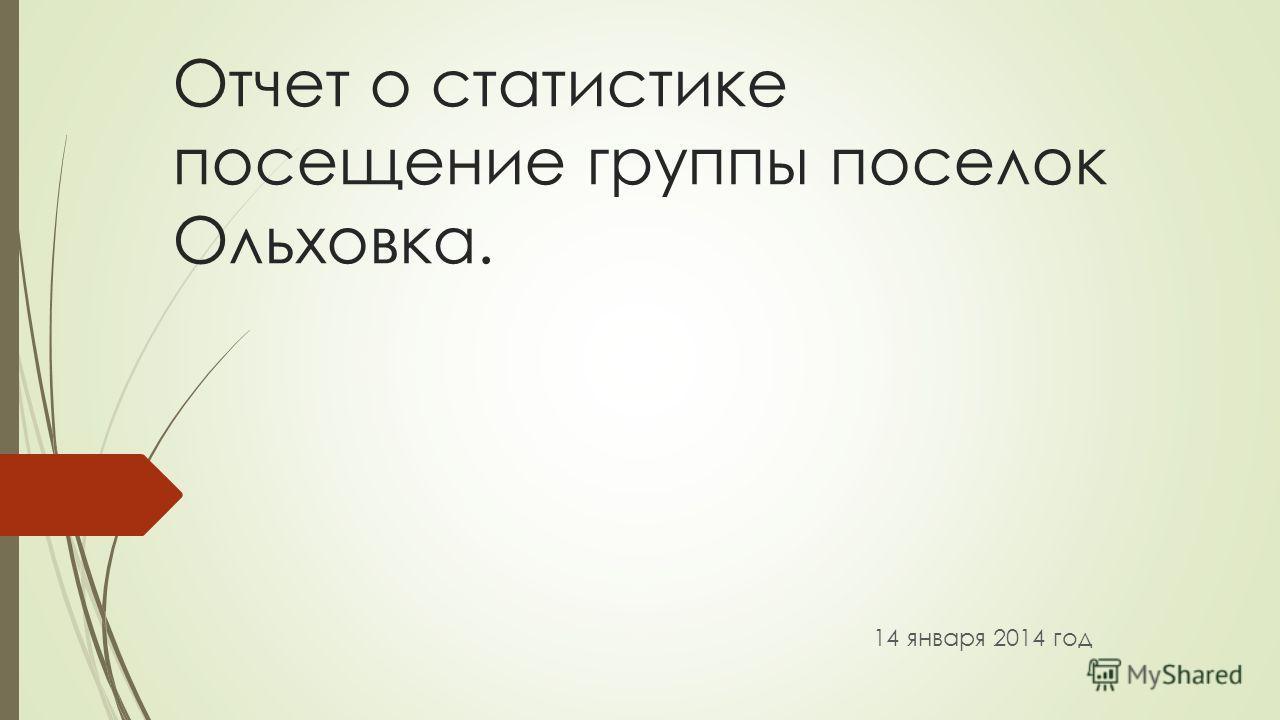 Отчет о статистике посещение группы поселок Ольховка. 14 января 2014 год