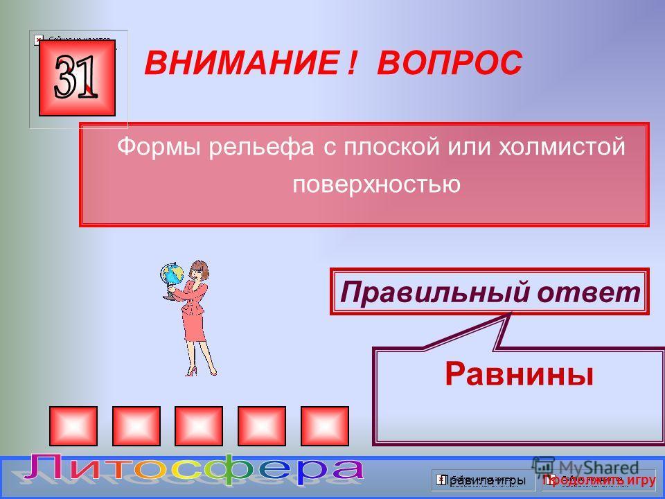 ВНИМАНИЕ ! ВОПРОС Гранит, лабрадорит относятся к горным породам Правильный ответ Магматического происхождения Правила игрыПродолжить игру