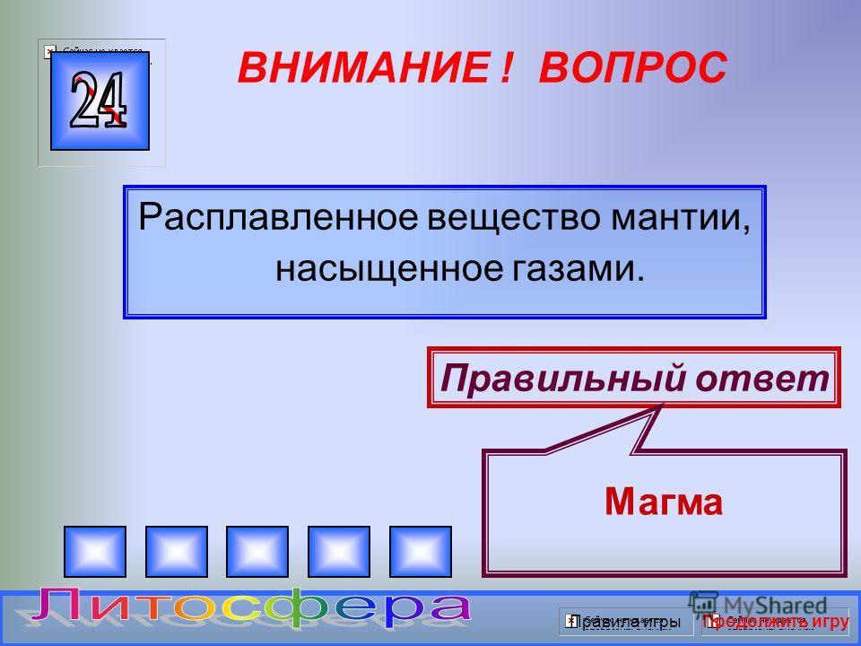 ВНИМАНИЕ ! ВОПРОС Процесс продвижения магмы от слоя астеносферы к земной коре Правильный ответ Магматизм Правила игрыПродолжить игру