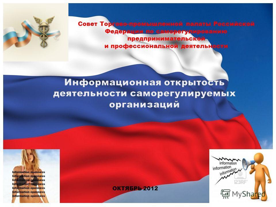 Совет Торгово-промышленной палаты Российской Федерации по саморегулированию предпринимательской и профессиональной деятельности ОКТЯБРЬ 2012 1