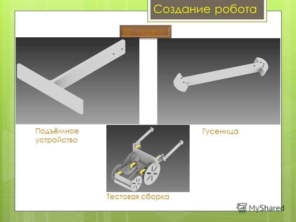 Создание робота 3D модели Подъёмное устройство Гусеница Тестовая сборка