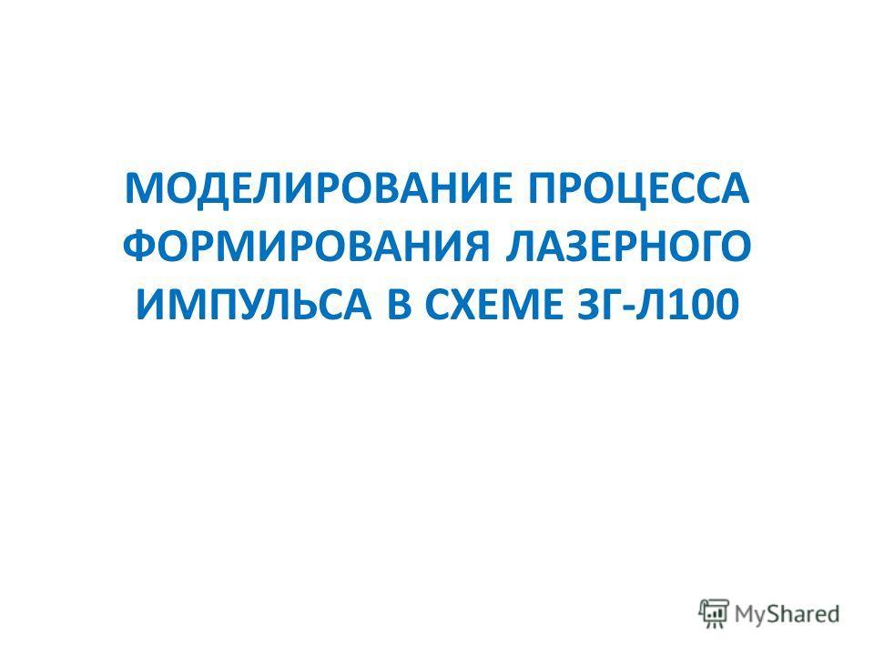 МОДЕЛИРОВАНИЕ ПРОЦЕССА ФОРМИРОВАНИЯ ЛАЗЕРНОГО ИМПУЛЬСА В СХЕМЕ ЗГ-Л100