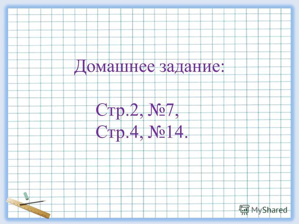 Домашнее задание: Стр.2, 7, Стр.4, 14.