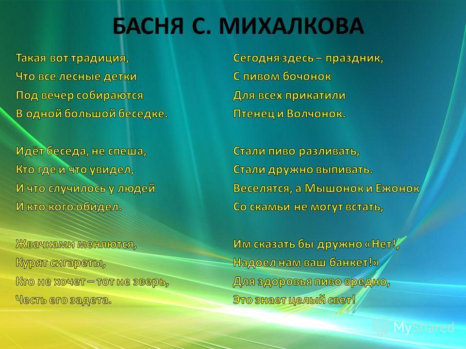 БАСНЯ С. МИХАЛКОВА