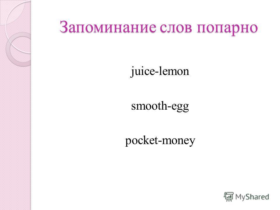 Запоминание слов попарно juice-lemon smooth-egg pocket-money
