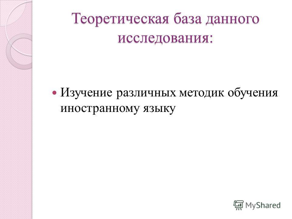 Теоретическая база данного исследования: Изучение различных методик обучения иностранному языку