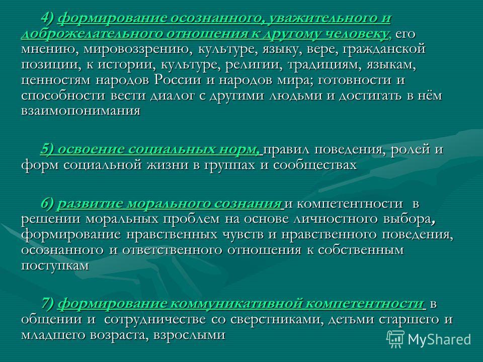 4) формирование осознанного, уважительного и доброжелательного отношения к другому человеку, его мнению, мировоззрению, культуре, языку, вере, гражданской позиции, к истории, культуре, религии, традициям, языкам, ценностям народов России и народов ми