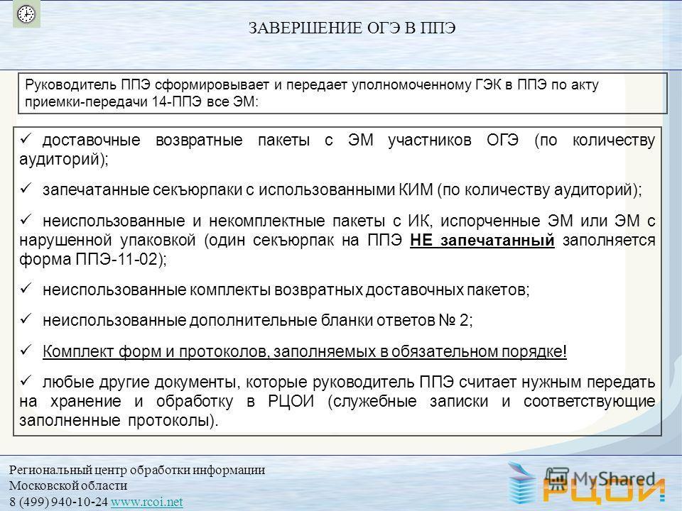 Региональный центр обработки информации Московской области 8 (499) 940-10-24 www.rcoi.netwww.rcoi.net доставочные возвратные пакеты с ЭМ участников ОГЭ (по количеству аудиторий); запечатанные секъюрпаки с использованными КИМ (по количеству аудиторий)