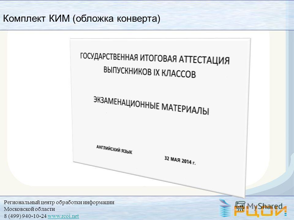Региональный центр обработки информации Московской области 8 (499) 940-10-24 www.rcoi.netwww.rcoi.net Комплект КИМ (обложка конверта)