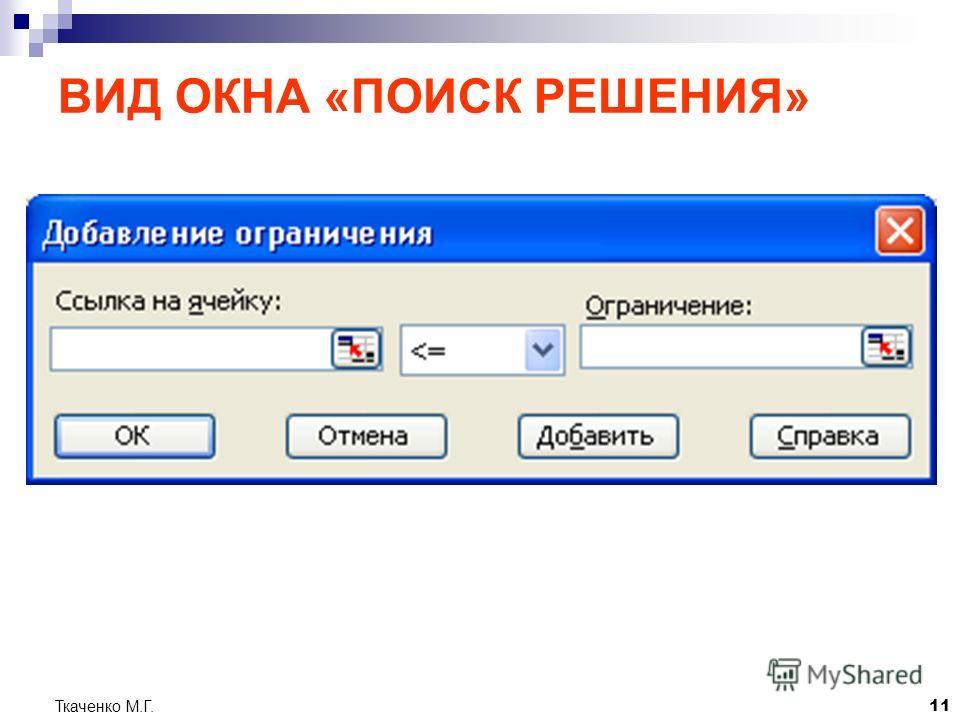 Ткаченко М.Г.11 ВИД ОКНА «ПОИСК РЕШЕНИЯ»