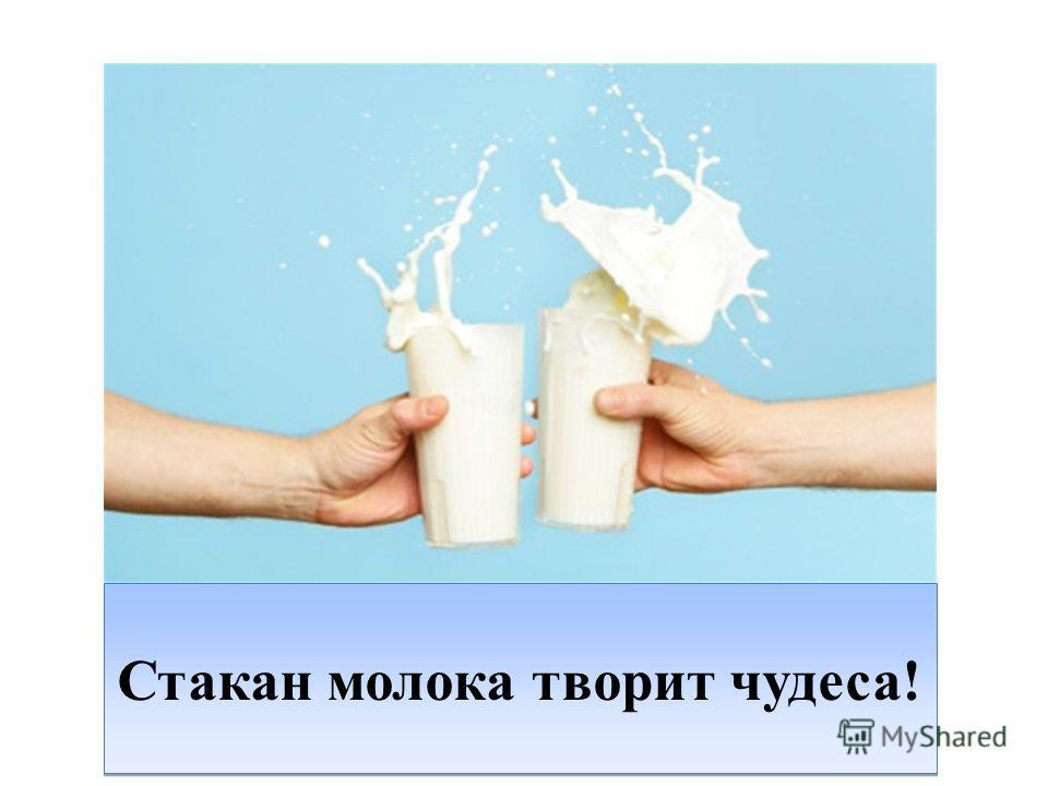 Стакан молока творит чудеса!