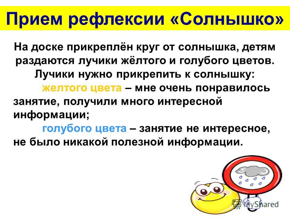 На доске прикреплён круг от солнышка, детям раздаются лучики жёлтого и голубого цветов. Лучики нужно прикрепить к солнышку: желтого цвета – мне очень понравилось занятие, получили много интересной информации; голубого цвета – занятие не интересное, н