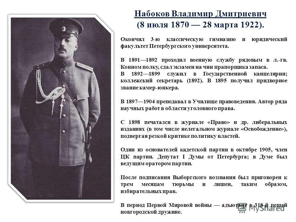 Окончил 3-ю классическую гимназию и юридический факультет Петербургского университета. В 18911892 проходил военную службу рядовым в л.-гв. Конном полку, сдал экзамен на чин прапорщика запаса. В 18921899 служил в Государственной канцелярии; коллежский